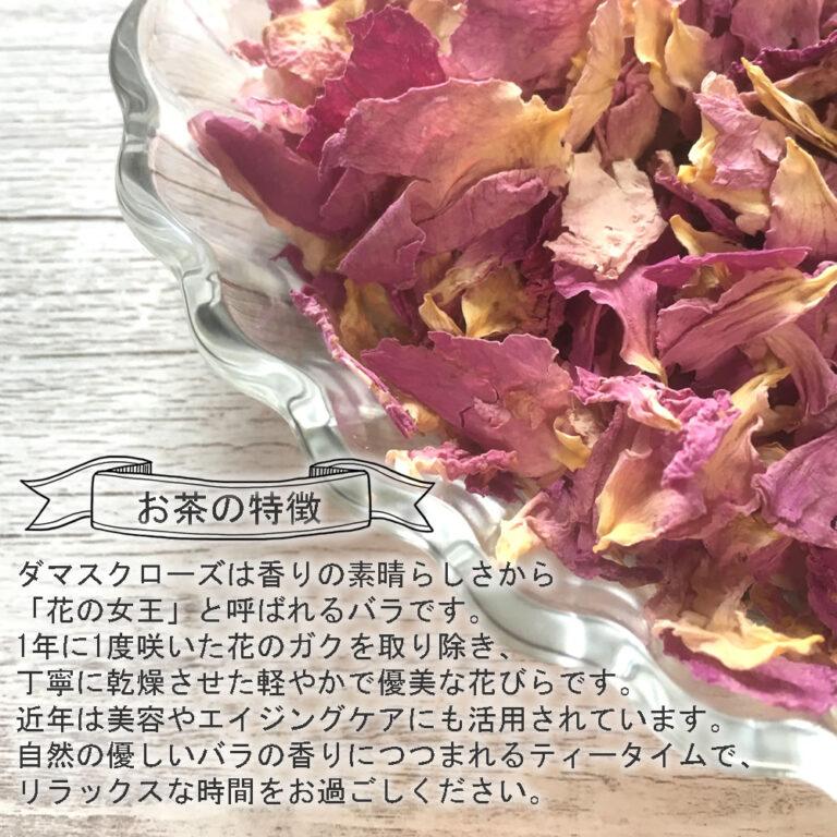 damaskrose50g