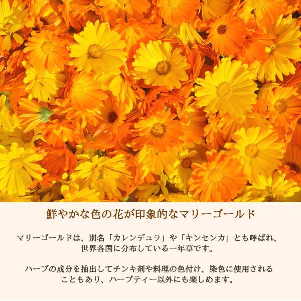 marigold50g
